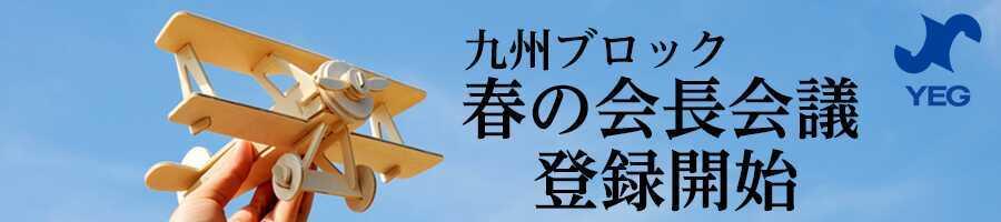 haru_kyushu_kaishi