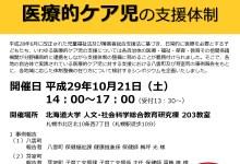 YeLL実践検討会_案内(表)