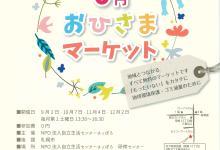 0円おひさまマーケット表