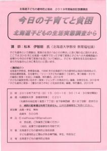 北海道子どもの虐待防止協会記念講演会