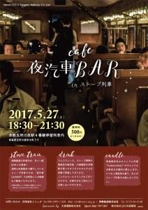 web用_夜汽車バー201705