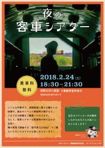 web用_客車シアター201802