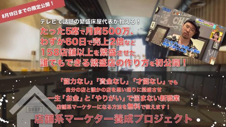店舗系マーケター養成プロジェクト