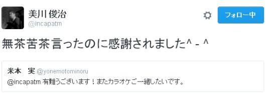美川俊治さんツイート