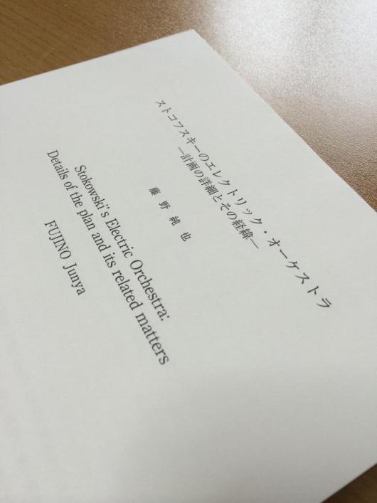 藤野純也さんの論文の抜刷