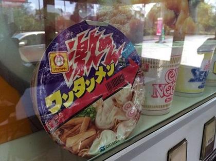 カップ麺自販機の中の激めん