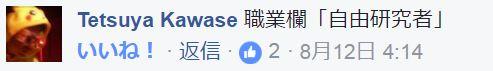 Kaseoさんのコメント