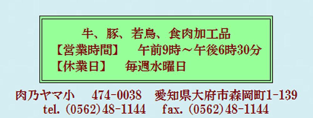 474-0038 愛知県大府市森岡町1-139 0562-48-1144