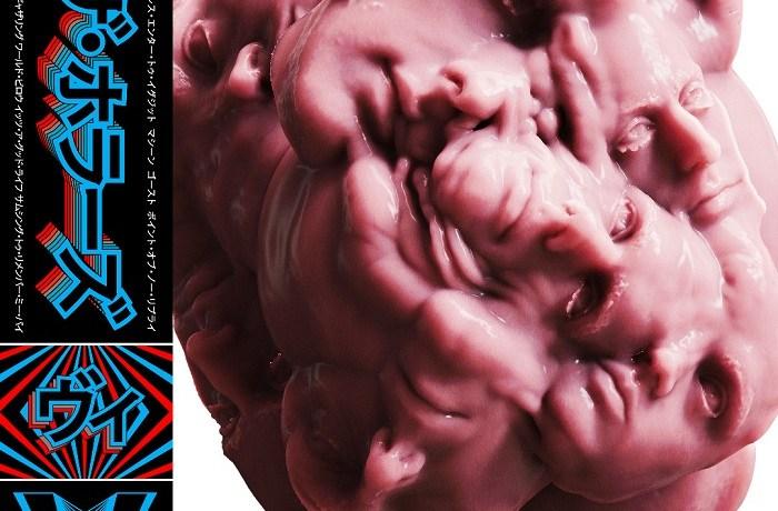 """The Horrors publican """"V"""", en diciembre presentación en España."""