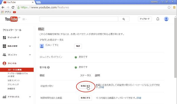 YouTubeから広告収入を受け取る登録設定方法を解説!(PC編)03
