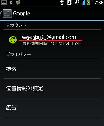 スマホ(Android)でのGoogleアカウント確認方法