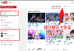 YouTubeにアップした動画の限定公開設定方法&確認方法1
