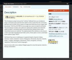 プラグインの詳細画面サンプル。クリックで拡大。