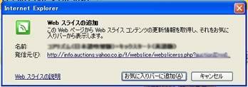 webスライスを追加