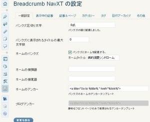 Breadcrumb NavXT 設定画面
