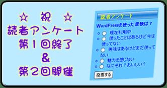 ☆祝☆ 読者アンケート第1回終了&第2回開催