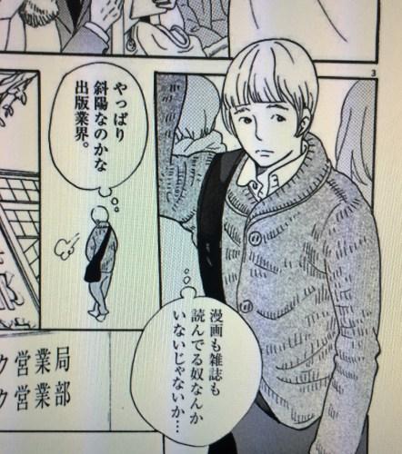 出典:小学館『重版出来!』1巻 著・松田奈緒子