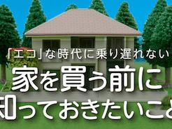 なぜ、日本の家は夏暑く冬寒いのか?欠陥住宅の定義と誰の責任なのか?