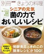 菌の力でおいしいレシピ