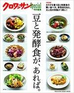 クロワッサン特別編集 豆と発酵食が、あれば。