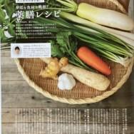 漢方・薬膳・食養生・食薬・大人のおしゃれ手帳