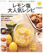 レモン塩大人気レシピ (GAKKEN HIT MOOK)