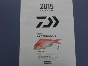 2015年 ダイワカレンダー 1