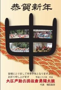 2016年 佐倉勇翔太鼓年賀状
