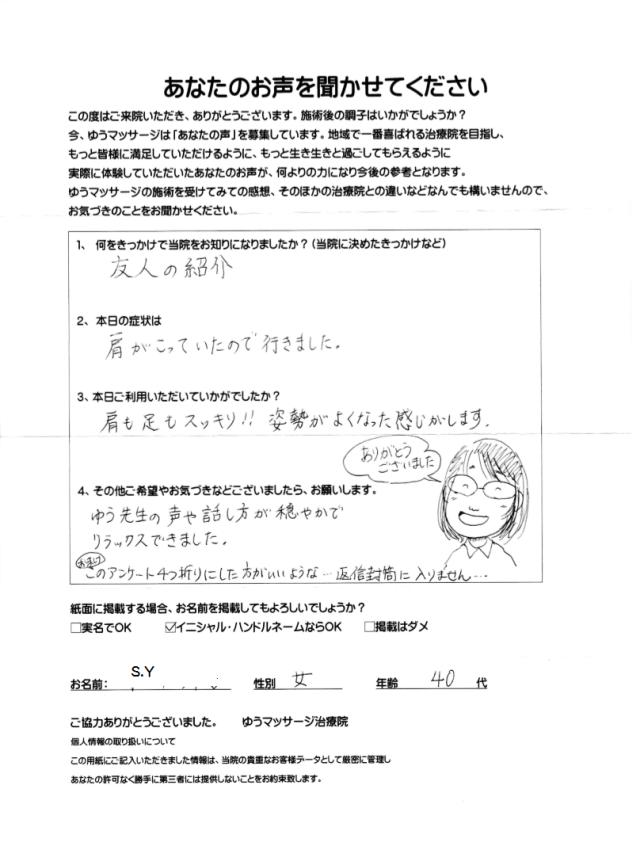 2016.10.01下川洋子公開済
