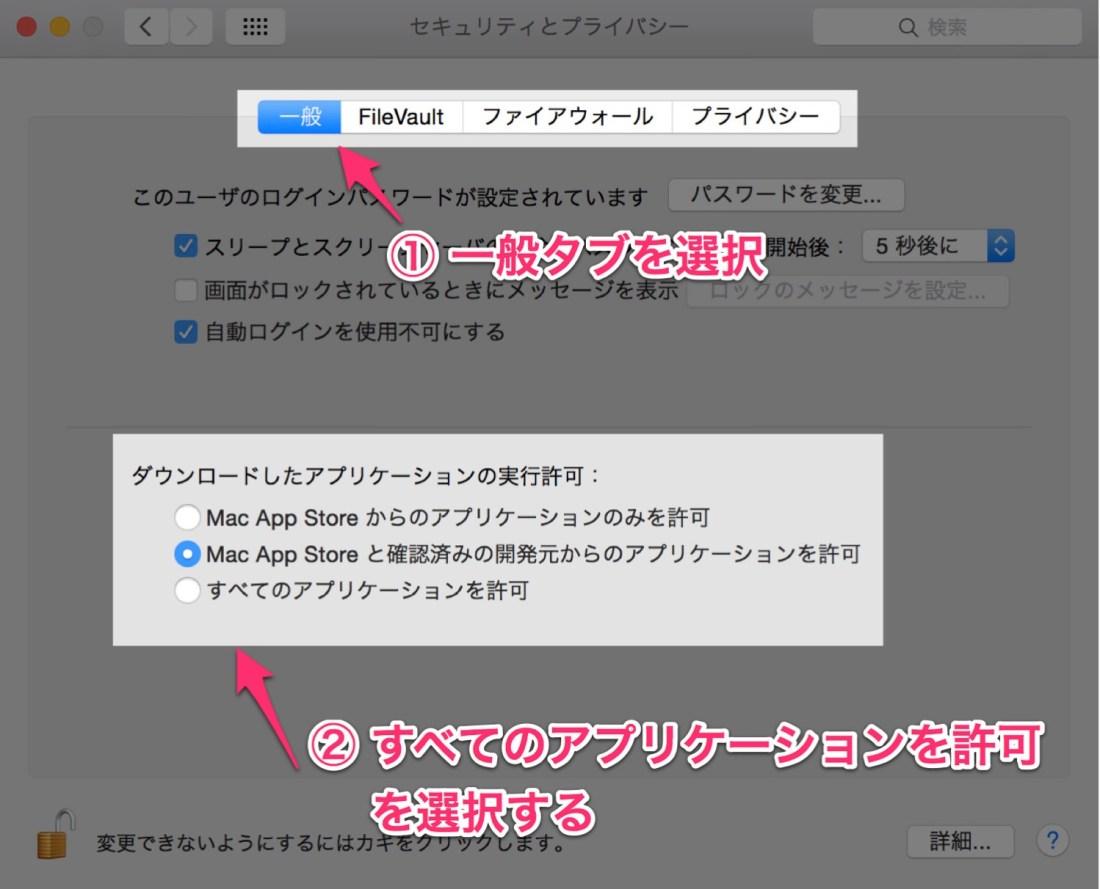 すべてのアプリケーションを許可を選択する