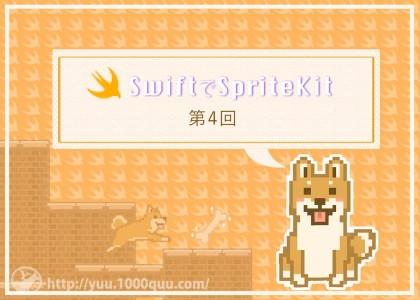 SpriteKit#4のアイキャッチ画像
