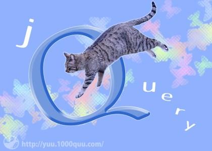 jQueryプラグインの作り方の記事のアイキャッチ画像