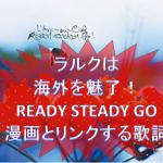 ready-steady-go2