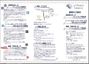 ワイズプロジェクト(y'zProject)leaflet1-092615.pdf
