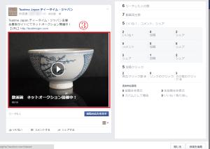 3 Facebookページの投稿