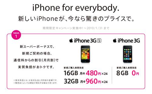 iphone_everybody
