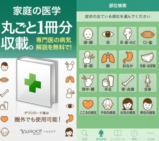 Yahoo!家庭の医学 - 病気の症状、診断、治療法をわかりやすく解説。近くの病院もすぐに検索
