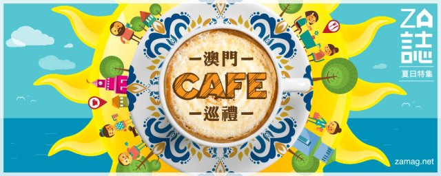 zamag_cafe_web