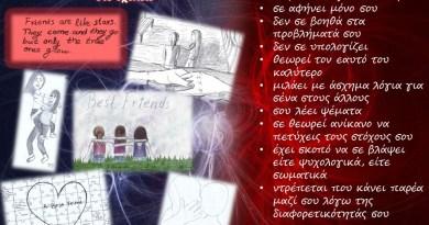 Αφίσα antibullying 20 17