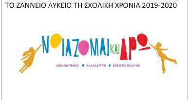 ΝΟΙΑΖΟΜΑΙ ΚΑΙ ΔΡΩ 2020