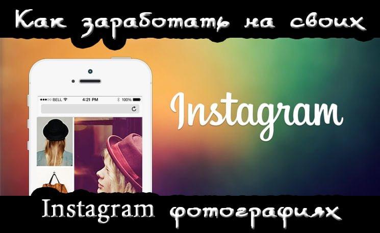 instagram-zarabotok