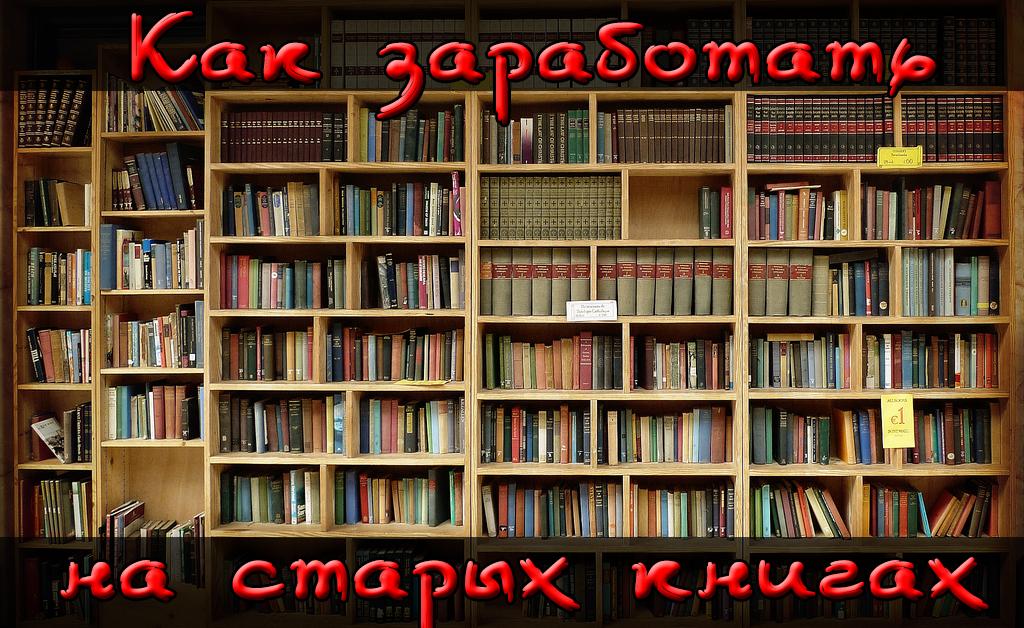 заработок на продаже книг