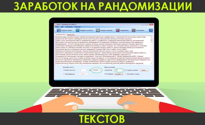 zarabotok-na-randomizacii-tekstov