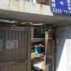 Cheogajip: North Korean Restaurant Featured in The Washington Post