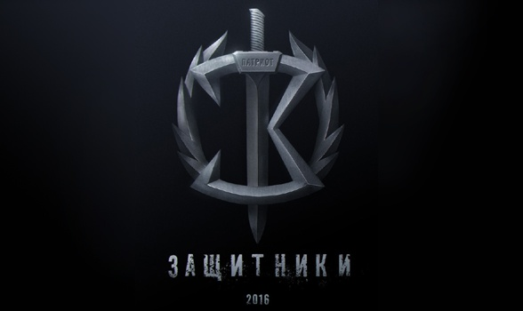 """""""Защитники"""", ¿los Vengadores rusos?"""