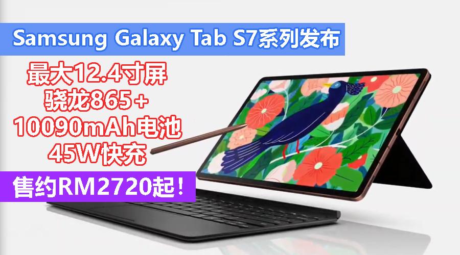 三星 Galaxy Tab S7高仿机✡
