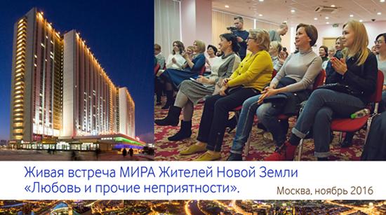 Встреча Жителей МИРА в Москве. «Любовь и прочие неприятности».