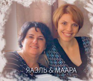 maara-yaael