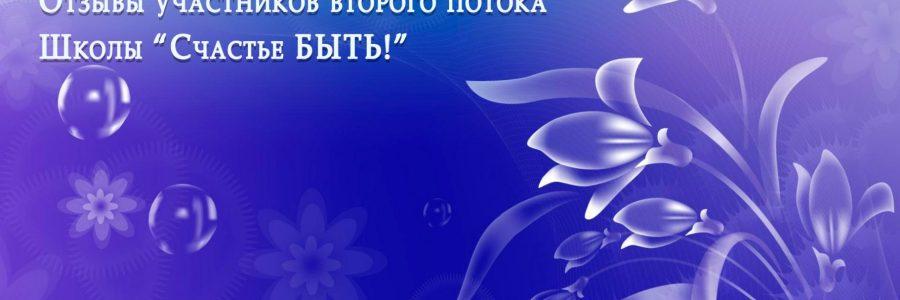 Отзывы участников второго потока Школы «Счастье БЫТЬ!»