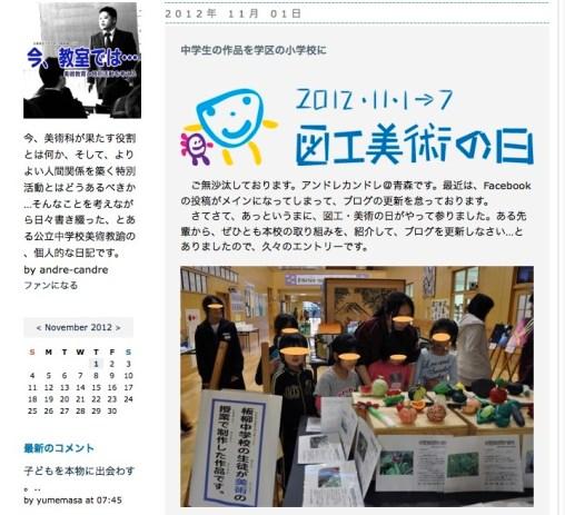 スクリーンショット 2012-11-01 22.47.12